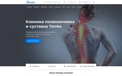 Клиника «ТитАн»