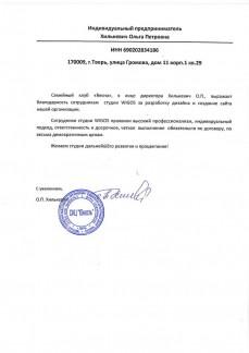 ИП Хилькевич Ольга Петровна