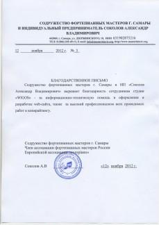 ИП  Соколов А.В.