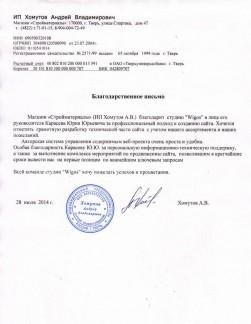 ИП Хомутов А.В.