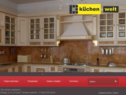 Сайт для салона кухонной мебели г.Тверь
