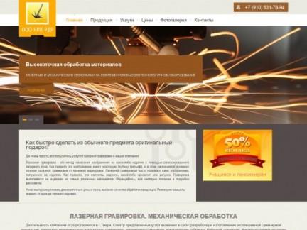Редизайн сайта компании ООО «НПК РДР»