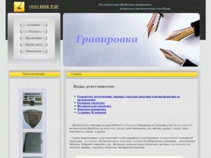 Сайт лазерной гравировки