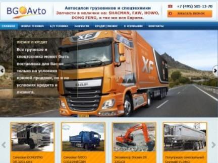 Автосалон грузовиков и спецтехники Би Джи Авто