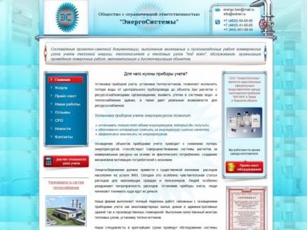 """Сайт для ООО """"ЭнергоСистемы"""""""