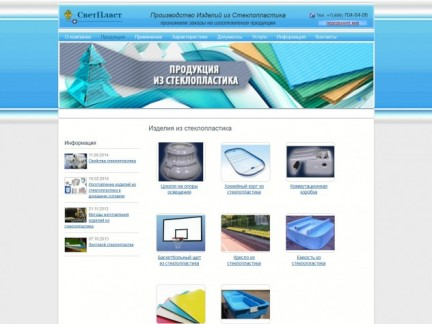 Сайт производителя изделий из стеклопластика