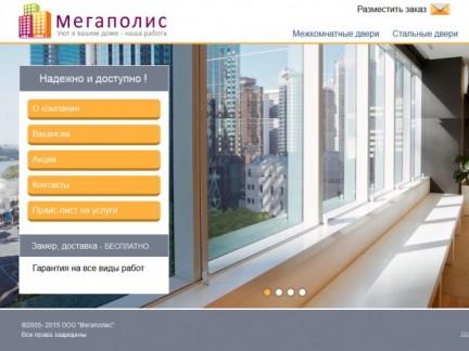 Сайт для компании «Мегаполис»