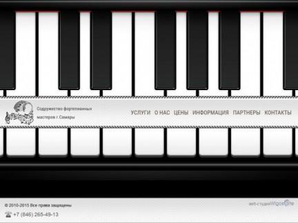 Редизайн сайта «Содружество фортепианных мастеров» г.Самара