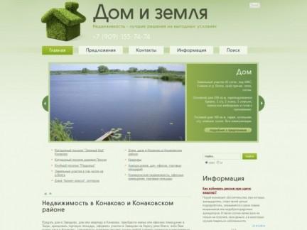 Сайт агентства недвижимости г.Конаково
