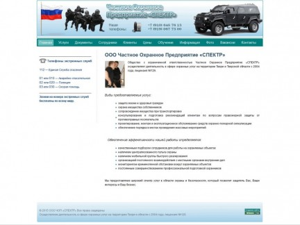 Сайт Частного Охранного Предприятия СПЕКТР