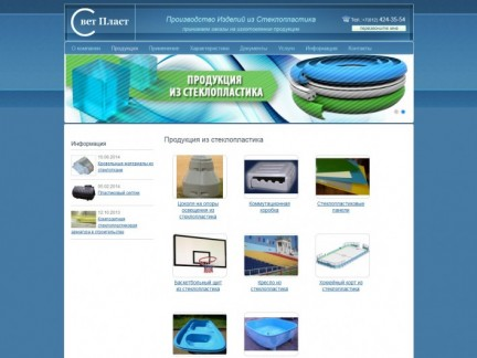 Сайт компании-производителя стеклопластиковых изделий