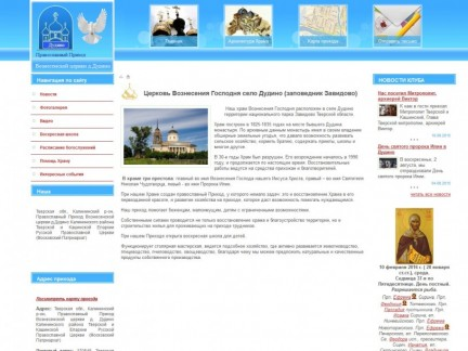 Сайт Православного Прихода Вознесенской церкви д.Дудино