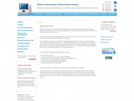 Сайт компьютерной помощи г.Твери