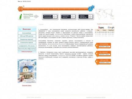 Сайт предлагающий ряд OnLine сервисов