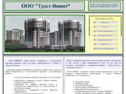 """Сайт для ООО """"Траст - Инвест"""""""