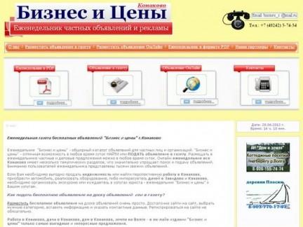 """Сайт газеты бесплатных объявлений """"Бизнес и цены"""""""