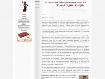 """Сайт для объединения адвокатов """"Право и Судебная Защита"""""""
