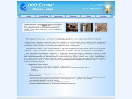 Сайт для дизайн-бюро Селина