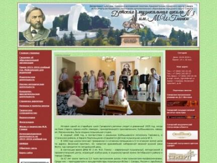 Детская музыкальная школа №3 им. М.И. Глинки г. Самара
