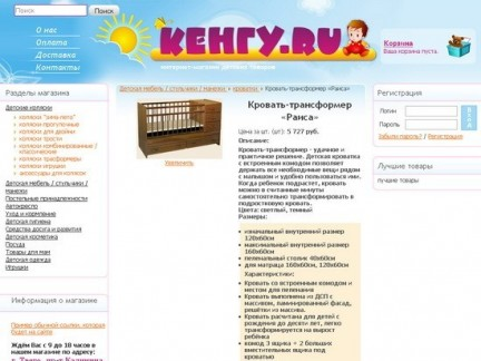 Сайт интернет-магазин детских товаров Кенгу.ру