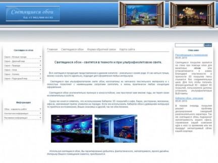 Сайт для фирмы торгующей светящимися обоями