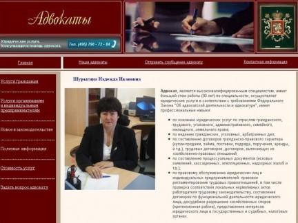Сайт для адвокатов г.Москвы