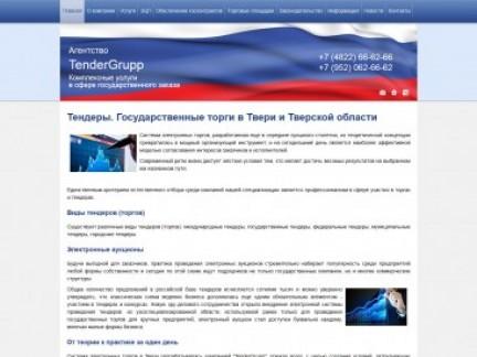 Агентство ТендерГрупп - услуги в сфере государственного заказа