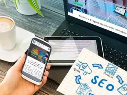 Влияние дизайна сайта на продвижение в поисковых системах