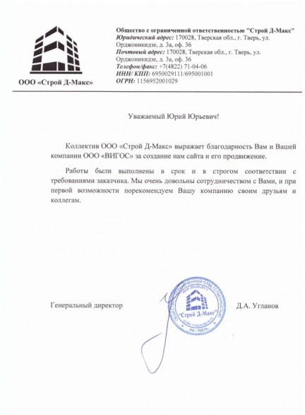 ООО Строй Д-Макс