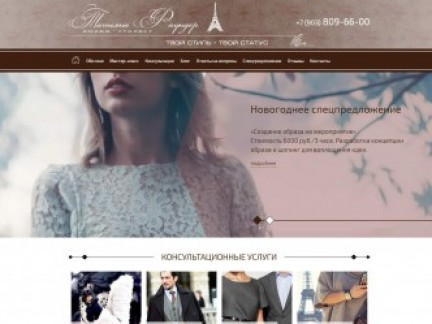 Сайт для имидж-стилиста Татьяны Фаундер