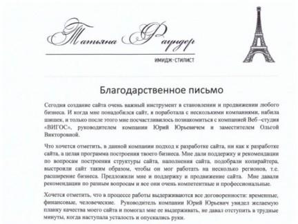 Имидж-стилист Татьяна Фаундер