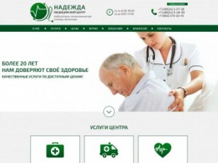 Сайт для Медицинского Центра НАДЕЖДА