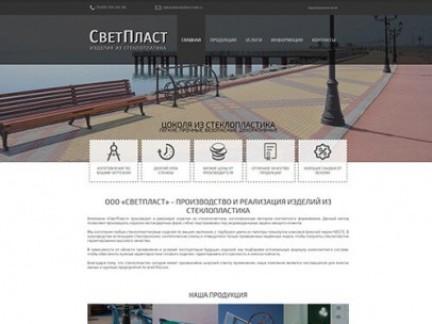 """Редизайн сайта компании ООО """"СветПласт"""" Москва"""