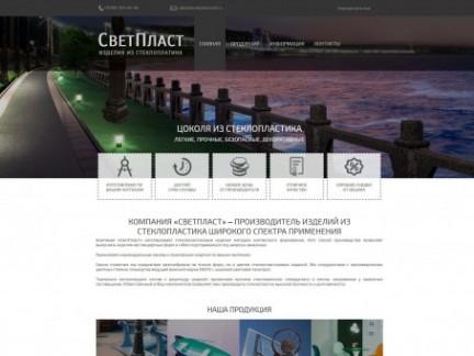 """Редизайн сайта компании ООО """"СветПласт"""" Санкт-Петербург"""