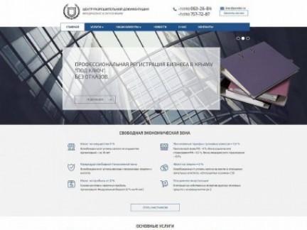 """Редизайн сайта компании """"Центр разрешительной документации"""""""