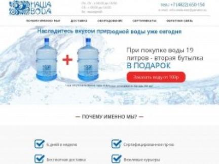 """Разработка сайта-лендинга компании """"Наша Вода"""""""