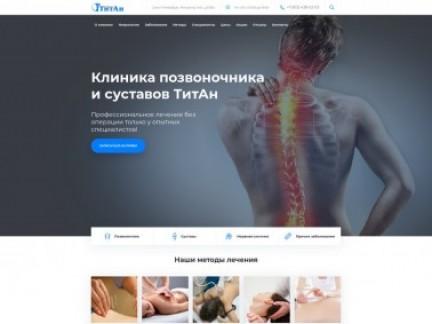 "Редизайн сайта клиники ""ТитАн"" г. Санкт-Петербург"