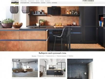 """Разработка сайта салона кухонной мебели """"Nolte Küchen"""""""