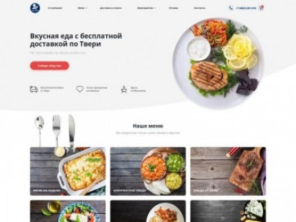 Разработка сайта компании «Обед Сервис»