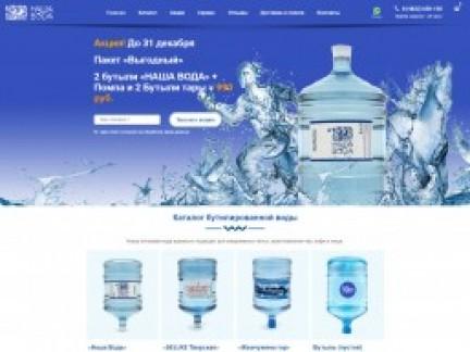 Редизайн сайта компании «Наша Вода»