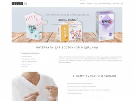 Сайт акупунктурных игл компании «DONGBANG»