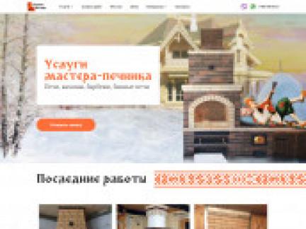 Сайт мастера-печника Геннадия Негара