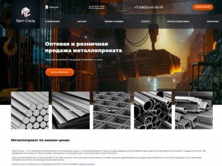 Редизайн сайта компании «ТК Порт-Сталь»
