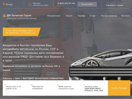 Сайт транспортно-логистической компании «ДМ Логистик Групп»