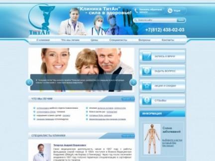 Сайт для медицинской клиники ТитАн г.Санкт-Петербург