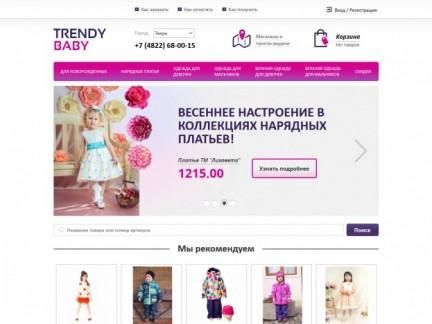 Интернет-магазин одежды для детей «Trendy Baby»