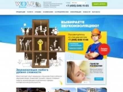 Редизайн сайта компании ООО Вольф Бавария