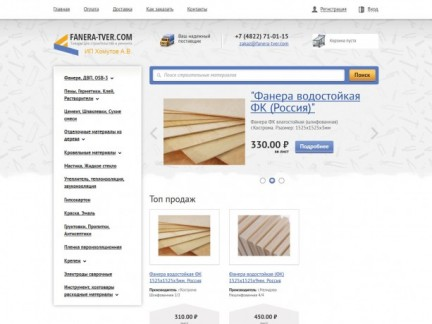 Интернет-магазин строительных материалов