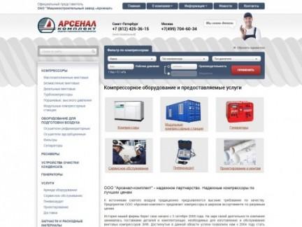 Сайт для АРСЕНАЛ-комплект